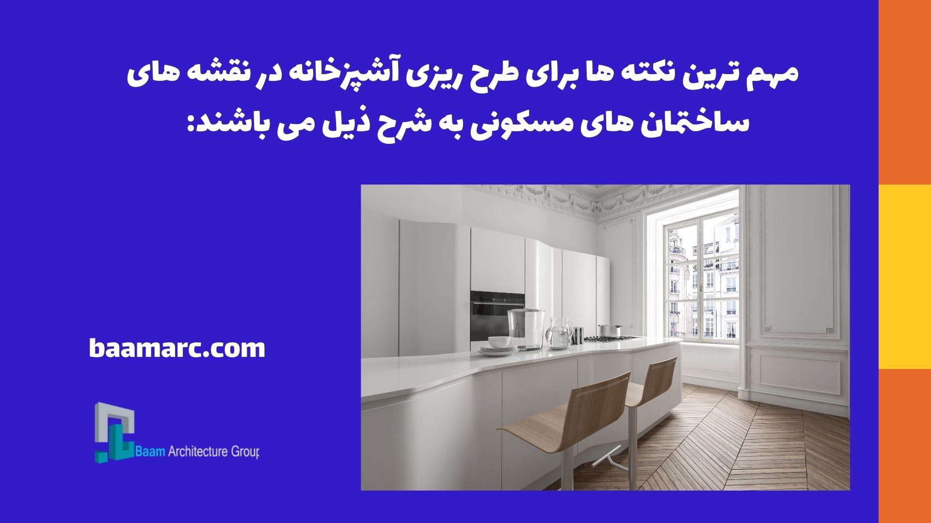 مهم ترین نکته ها برای طرح ریزی آشپزخانه در نقشه های ساختمان های مسکونی به شرح ذیل می باشند: