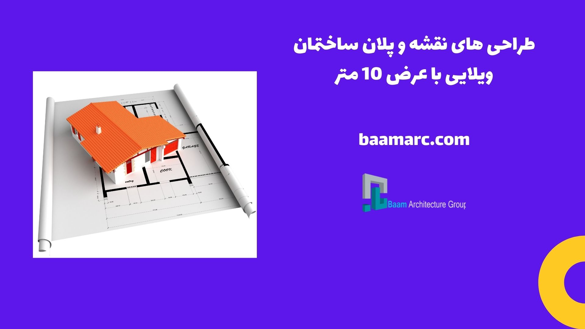 طراحی های نقشه و پلان ساختمان ویلایی با عرض 10 متر