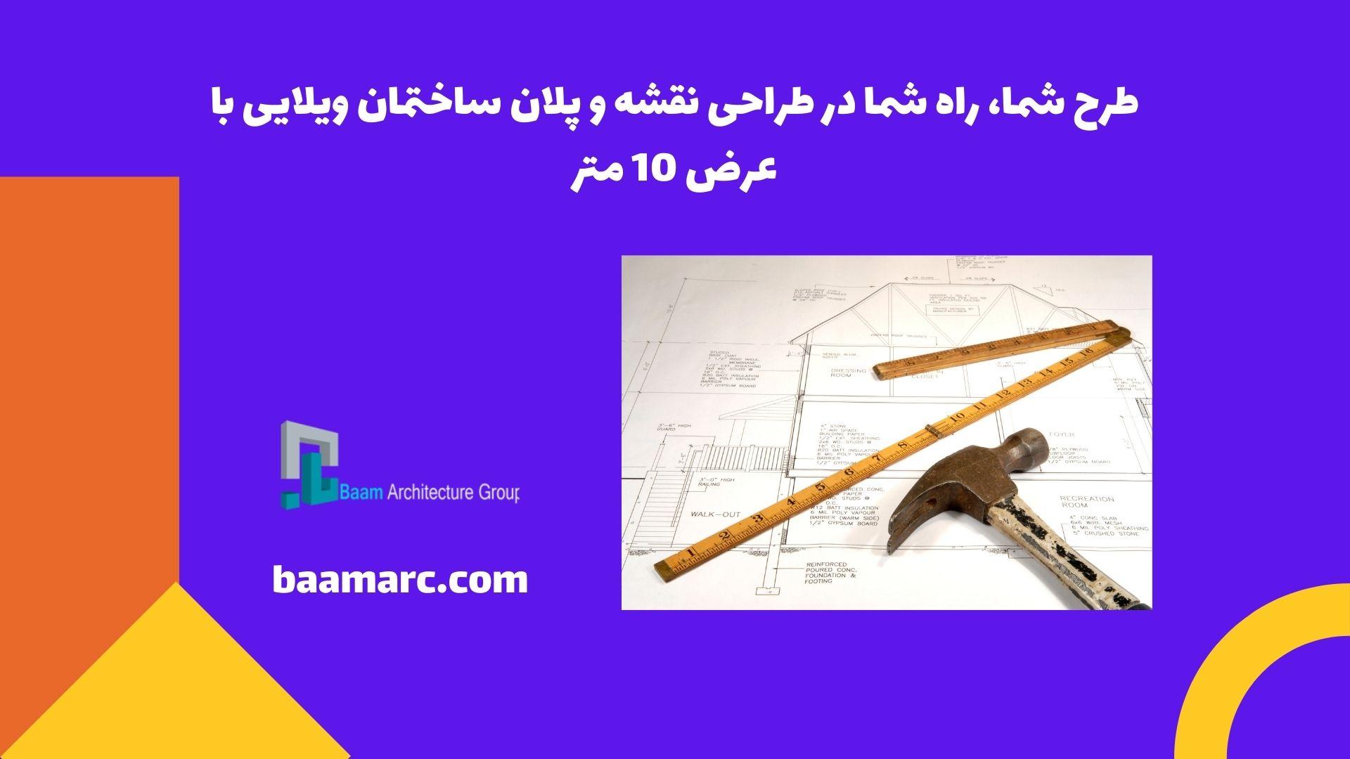 طرح شما، راه شما در طراحی نقشه و پلان ساختمان ویلایی با عرض 10 متر