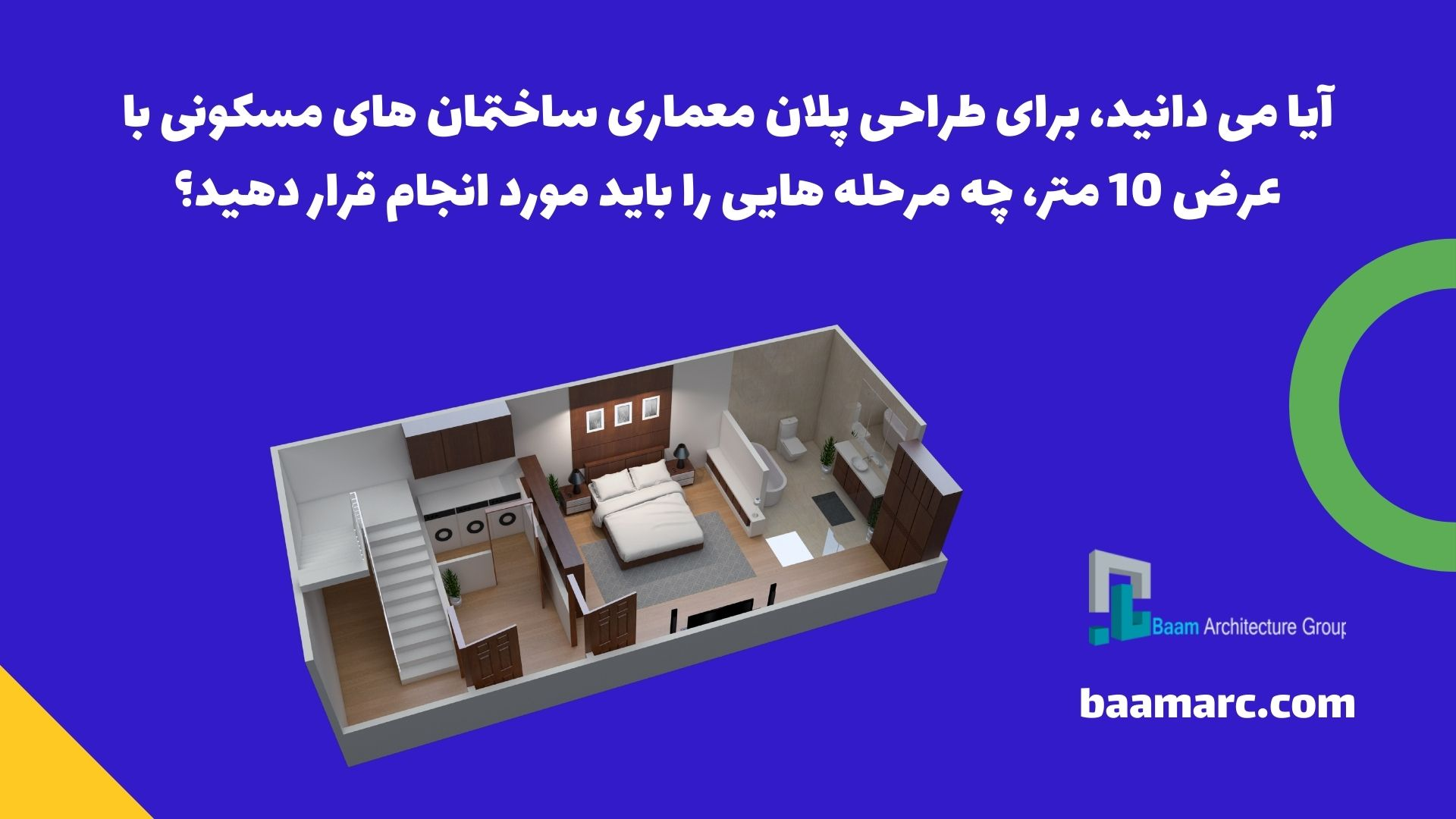 آیا می دانید، برای طراحی پلان معماری ساختمان های مسکونی با عرض 10 متر، چه مرحله هایی را باید مورد انجام قرار دهید؟