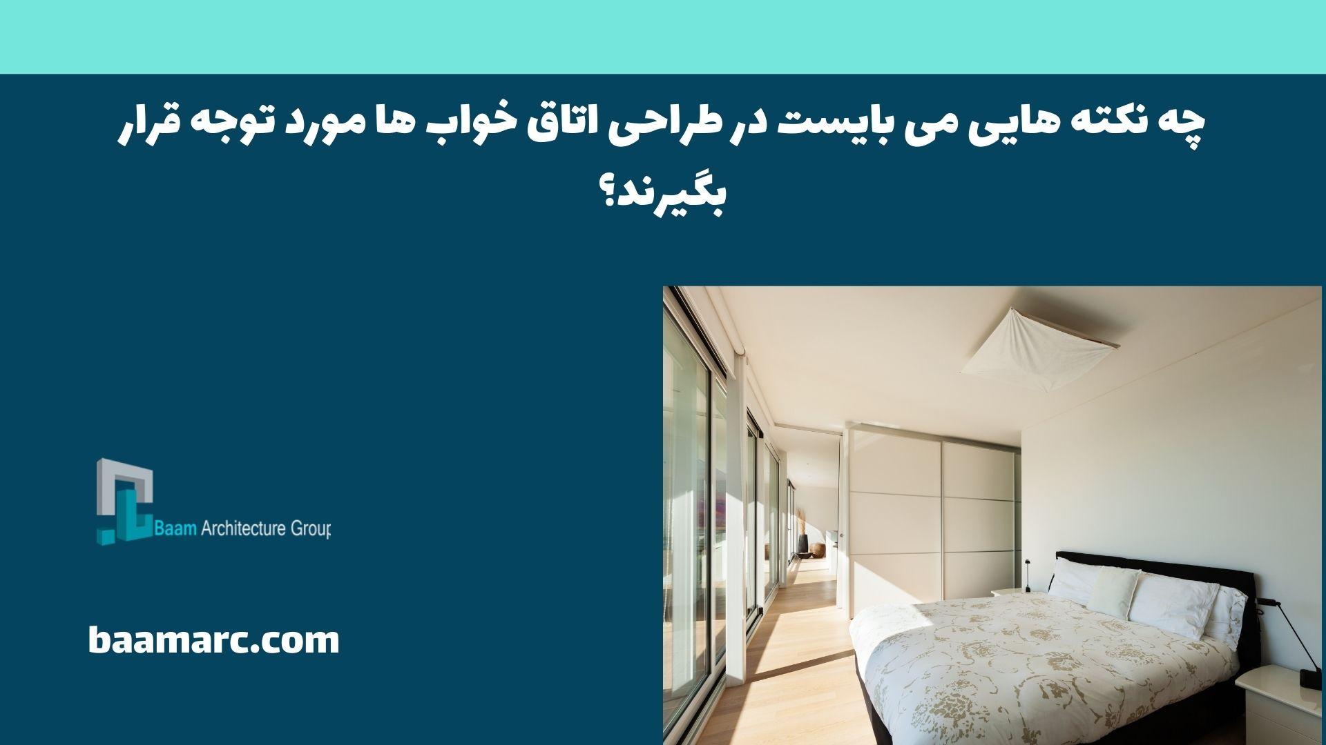 چه نکته هایی می بایست در طراحی اتاق خواب ها مورد توجه قرار بگیرند؟