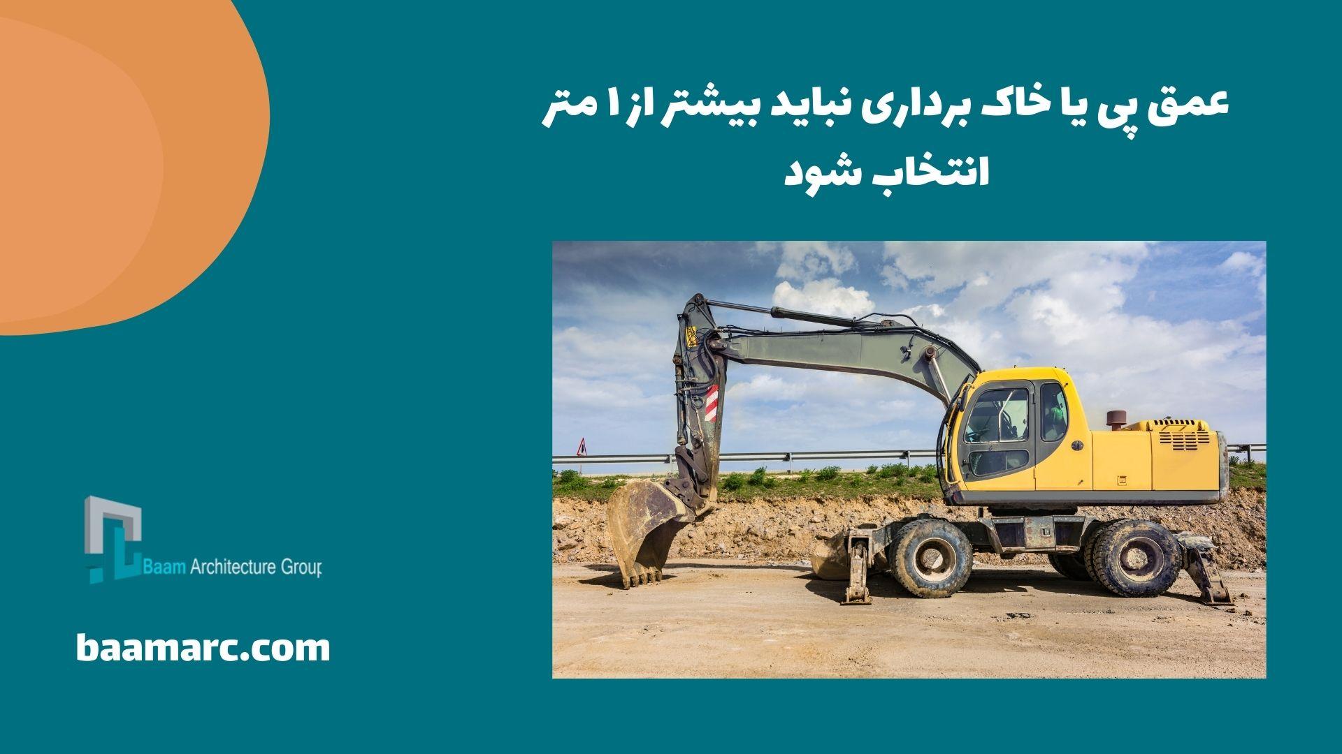 عمق پی یا خاک برداری نباید بیشتر از ۱ متر انتخاب شود