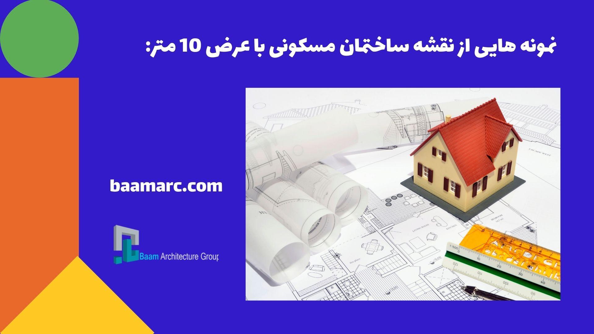 نمونه هایی از نقشه ساختمان مسکونی با عرض 10 متر: