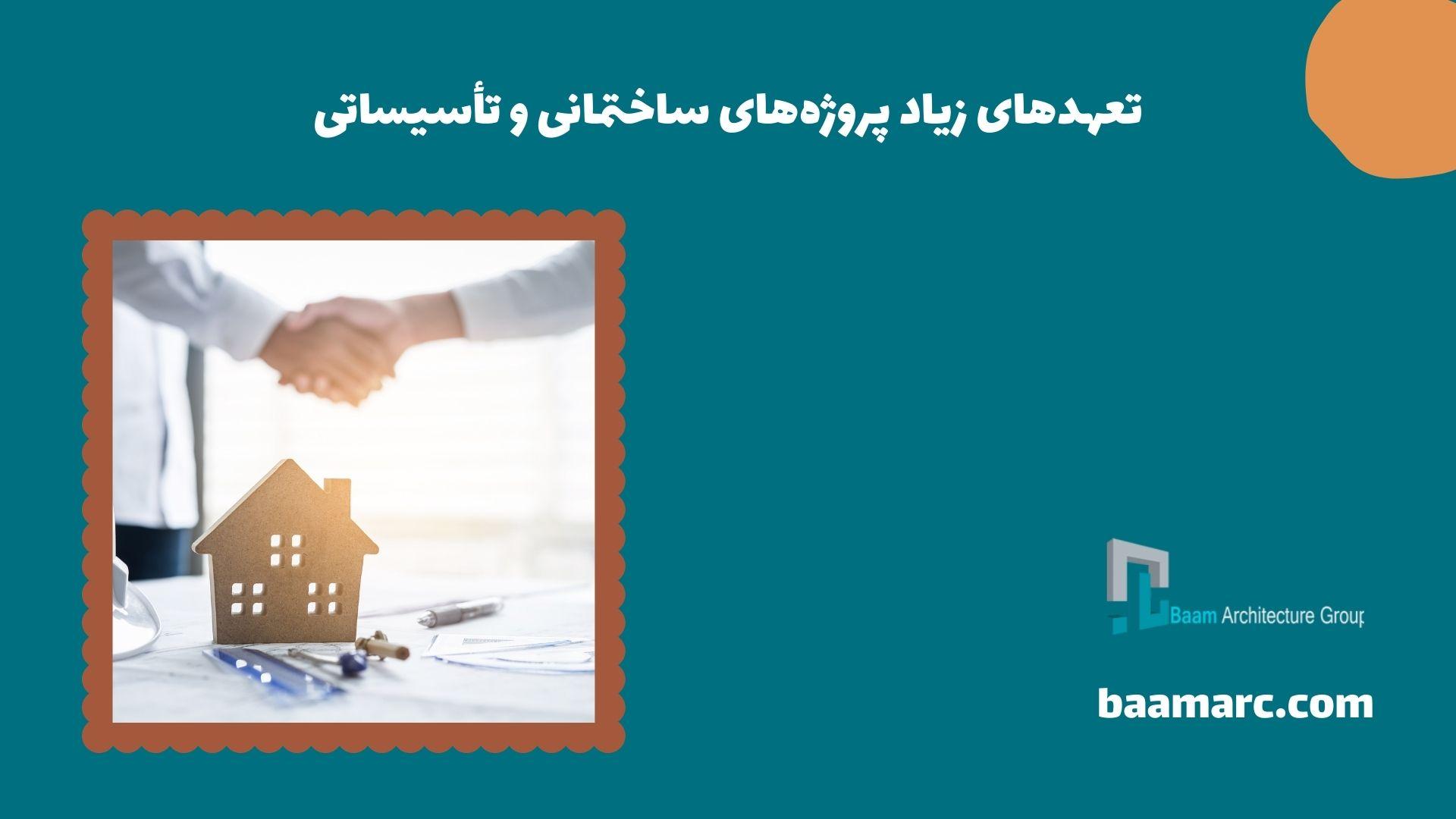 تعهدهای زیاد پروژههای ساختمانی و تأسیساتی