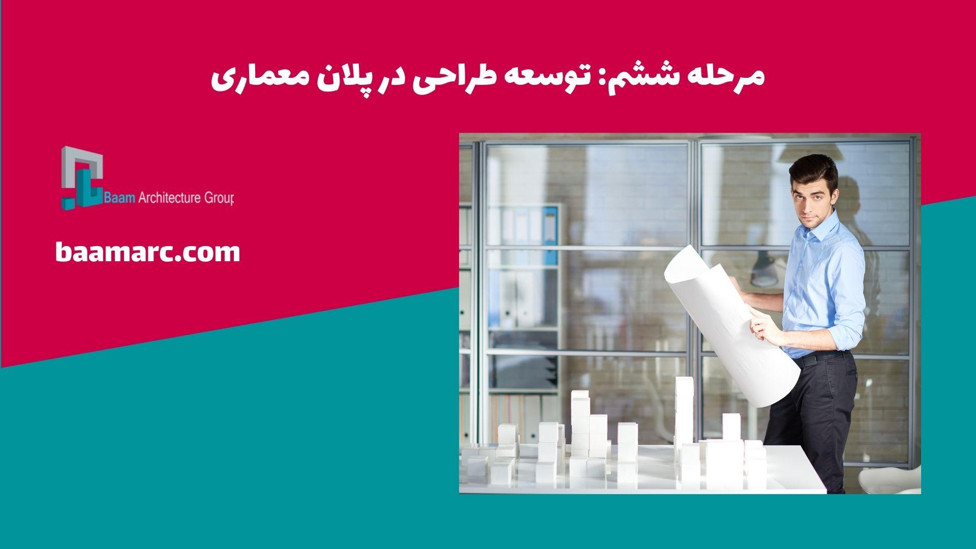 مرحله ششم: توسعه طراحی در پلان معماری