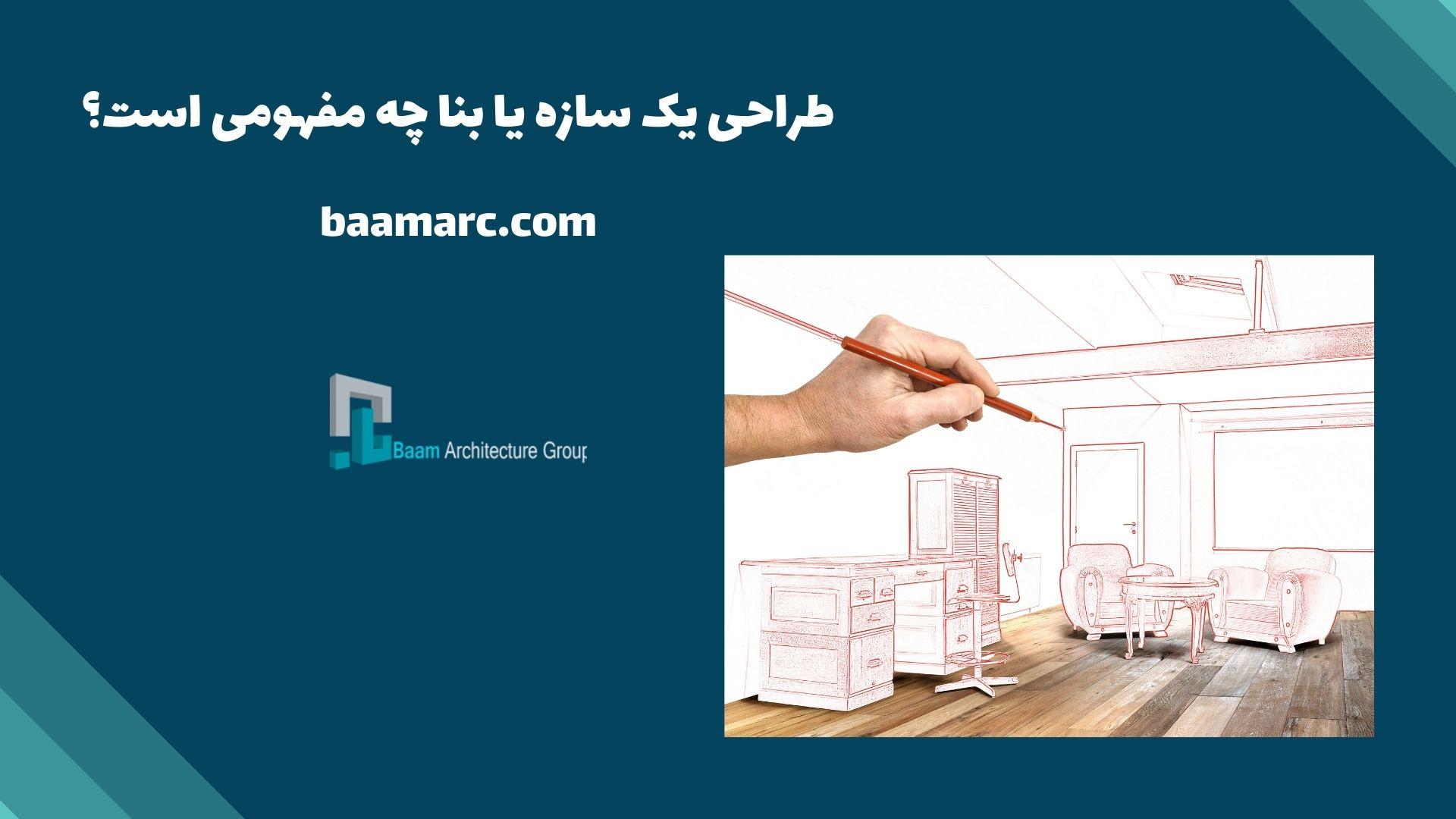 طراحی یک سازه یا بنا چه مفهومی دارد؟
