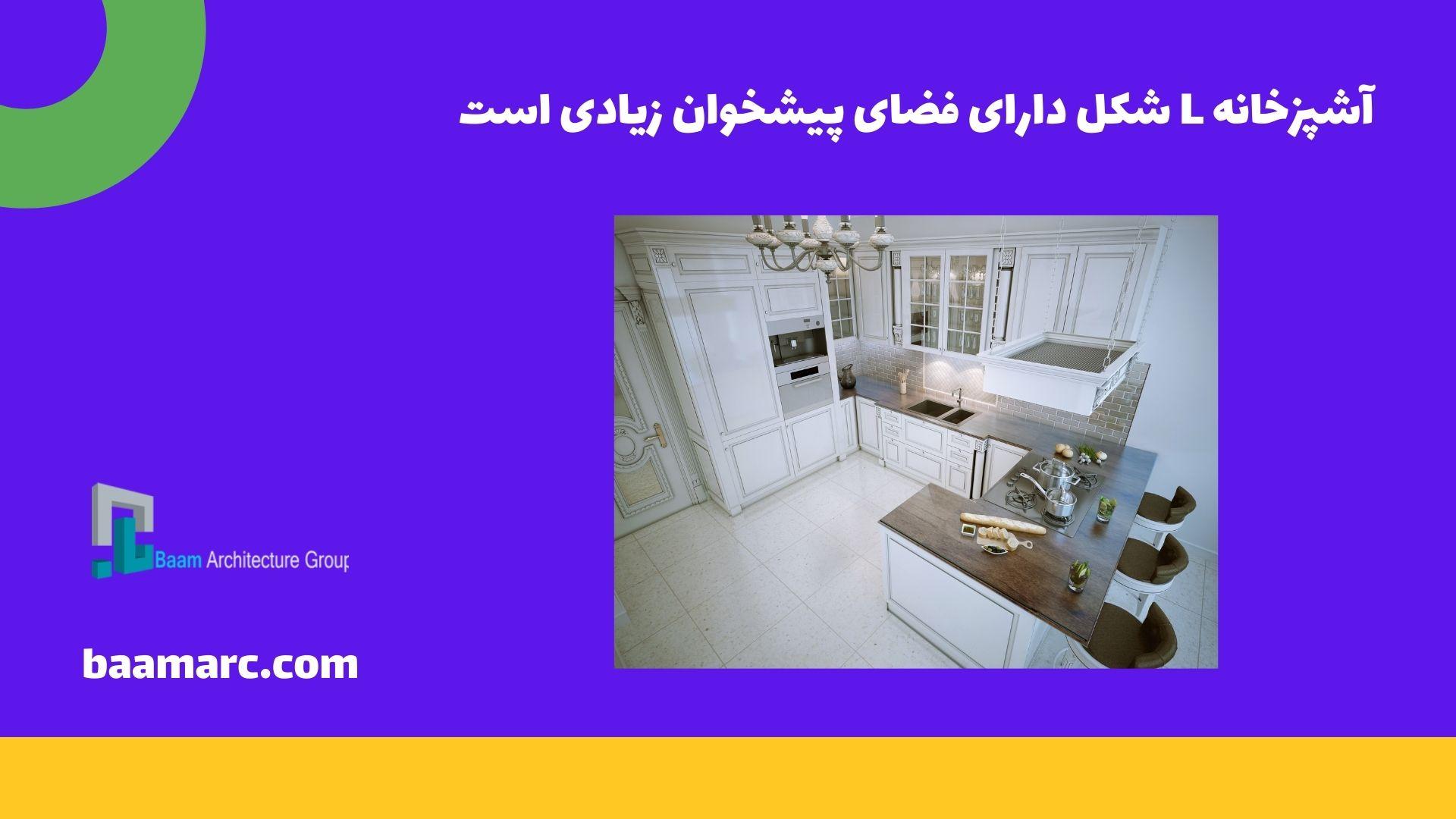آشپزخانه L شکل دارای فضای پیشخوان زیادی است