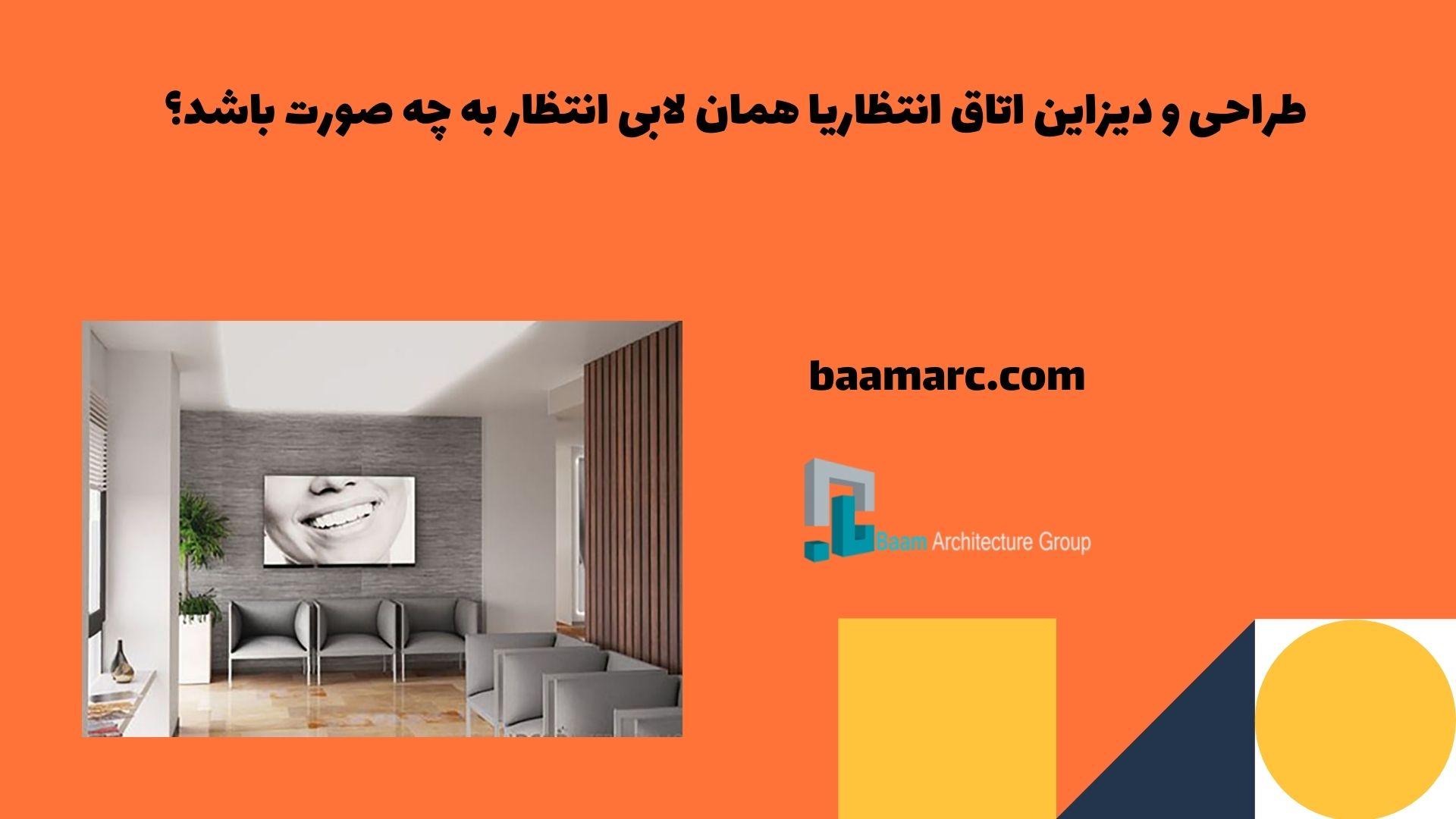 طراحی و دیزاین اتاق انتظاریا همان لابی انتظار به چه صورت باشد؟