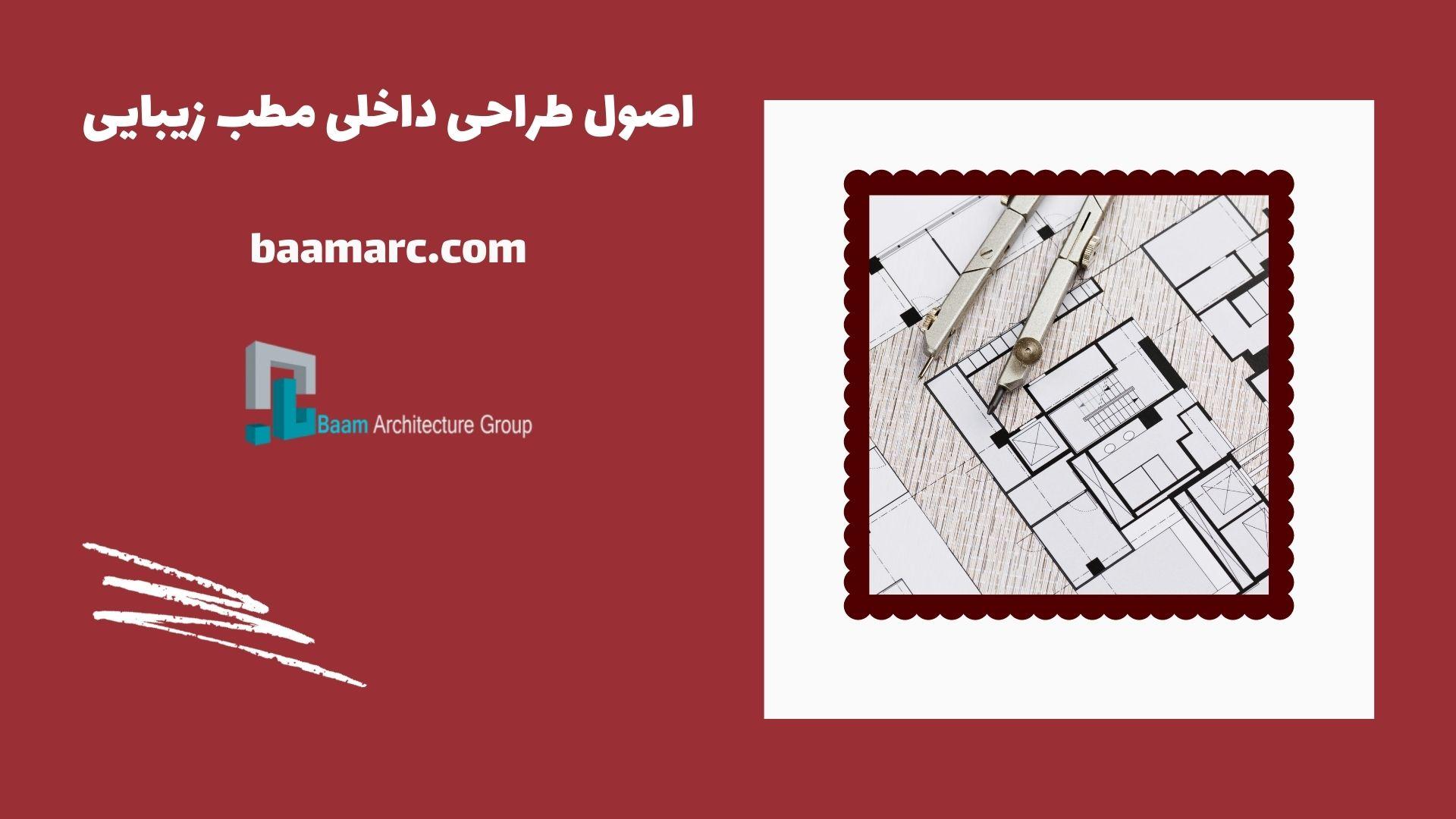 اصول طراحی داخلی مطب زیبایی