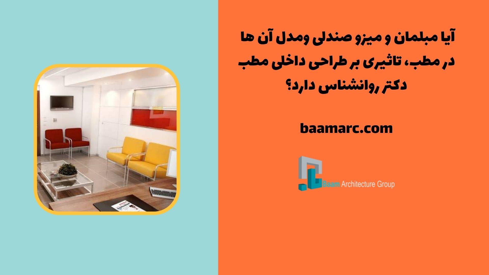 آیا مبلمان و میزو صندلی ومدل آن ها در مطب، تاثیری بر طراحی داخلی مطب دتر روانشناس دارد؟