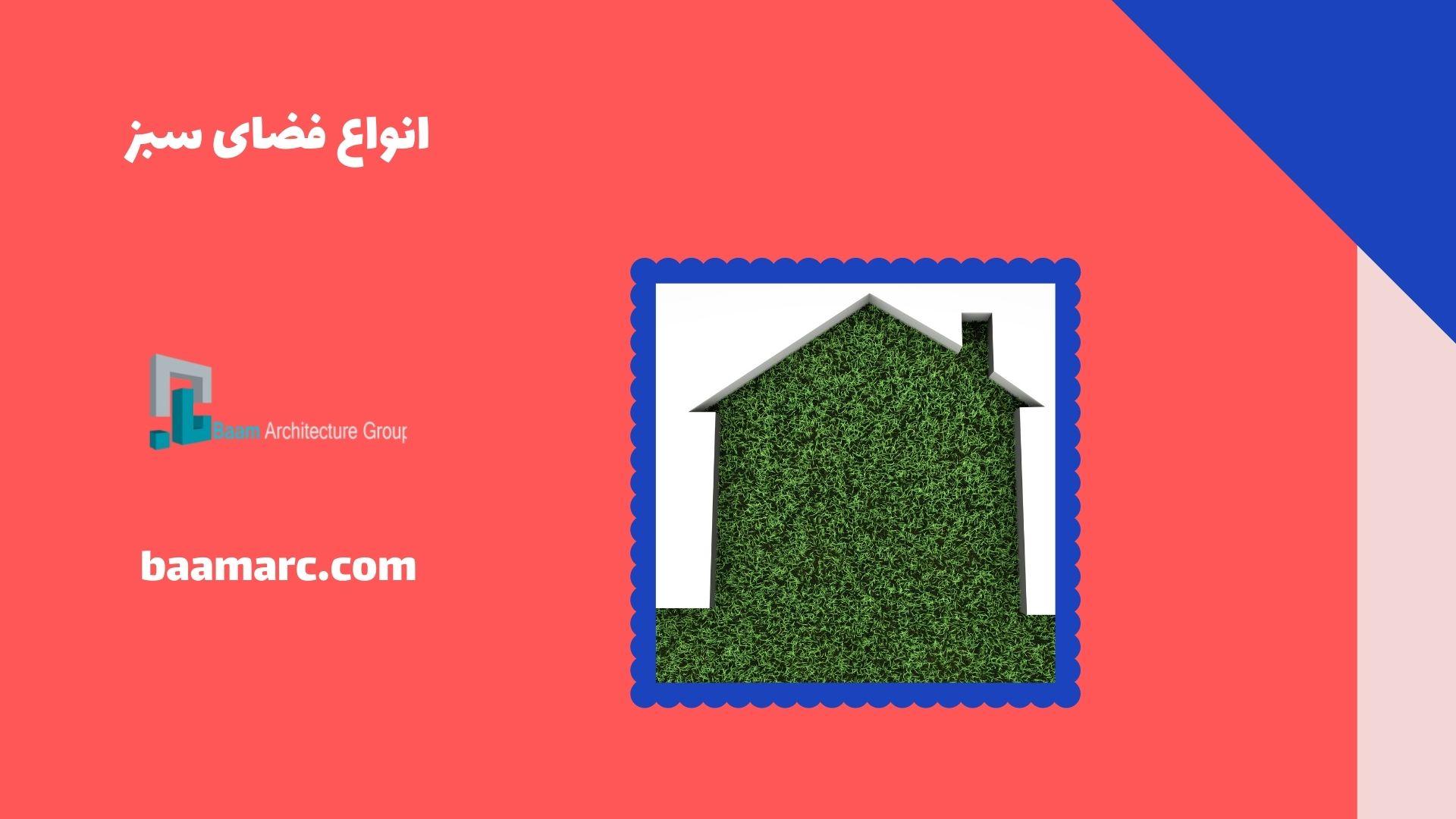 انواع فضای سبز