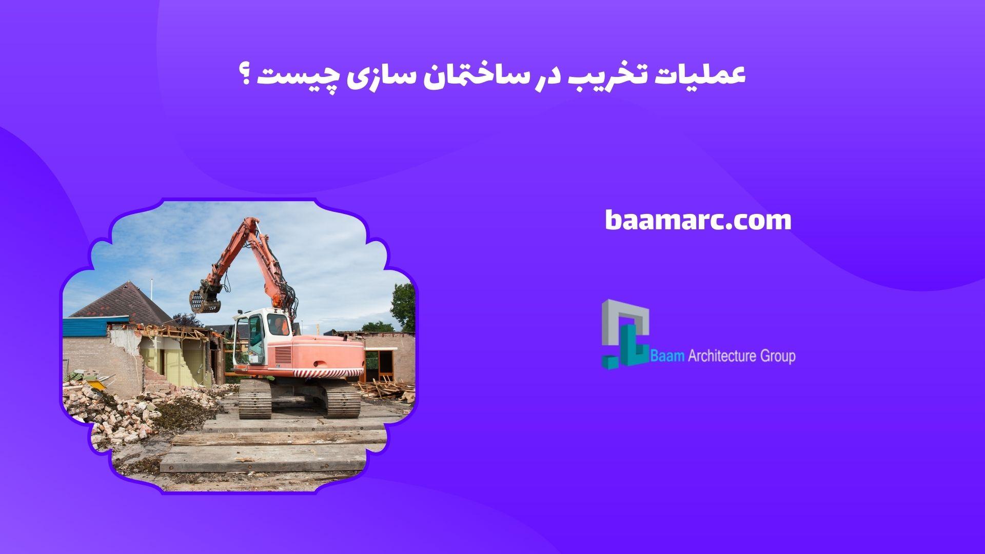 عملیات تخریب در ساختمان سازی چیست؟