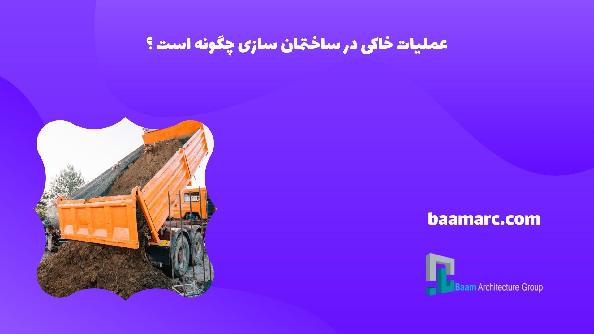 عملیات خاکی در ساختمان سازی چگونه است؟