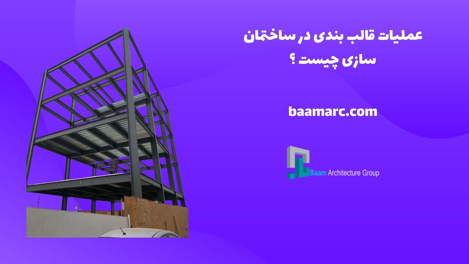 عملیات قالب بندی در ساختمان سازی چیست؟