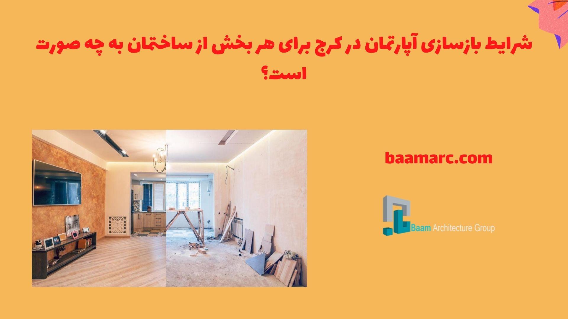 شرایط بازسازی آپارتمان در کرج برای هر بخش از ساختمان به چه صورت است؟
