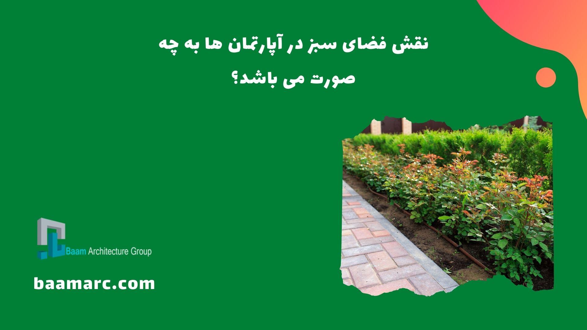 نقش فضای سبز در آپارتمان ها به چه صورت می باشد؟