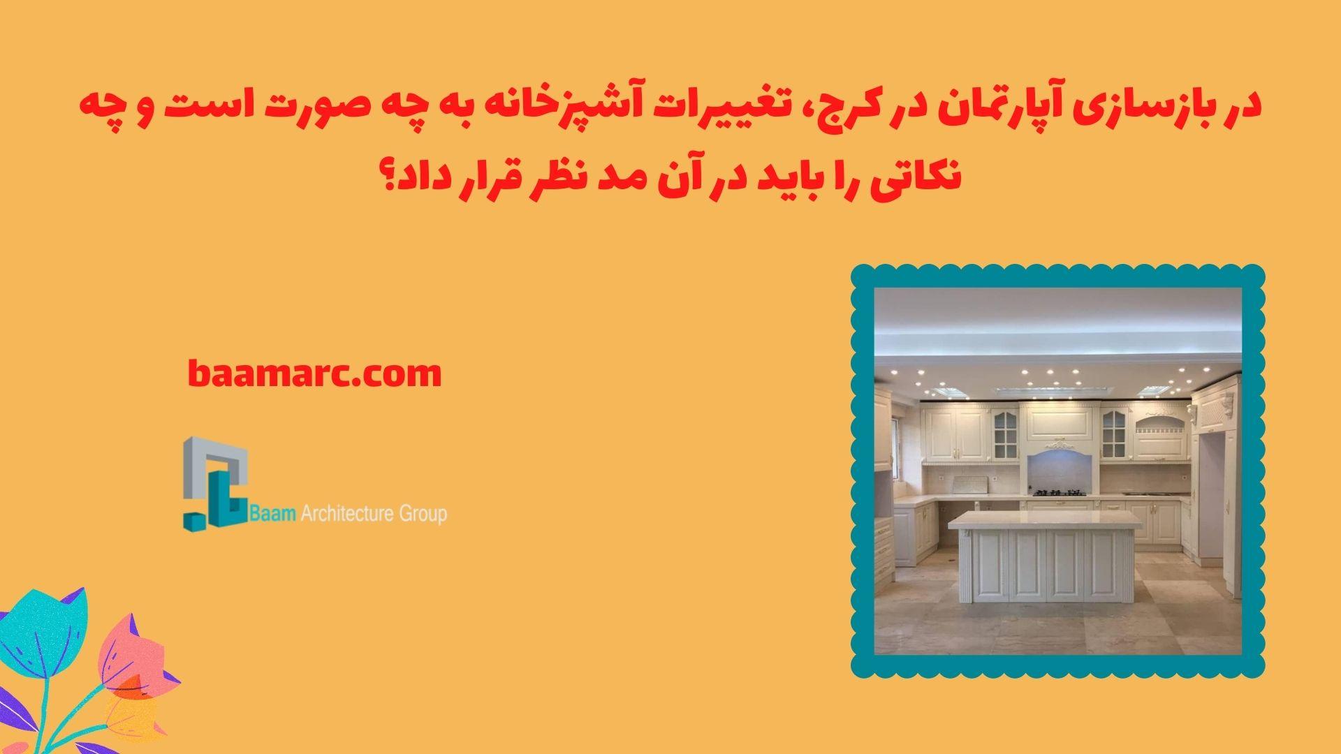 در بازسازی آپارتمان در کرج، تغییرات آشپزخانه به چه صورت است و چه نکاتی را باید در آن مد نظر قرار داد؟