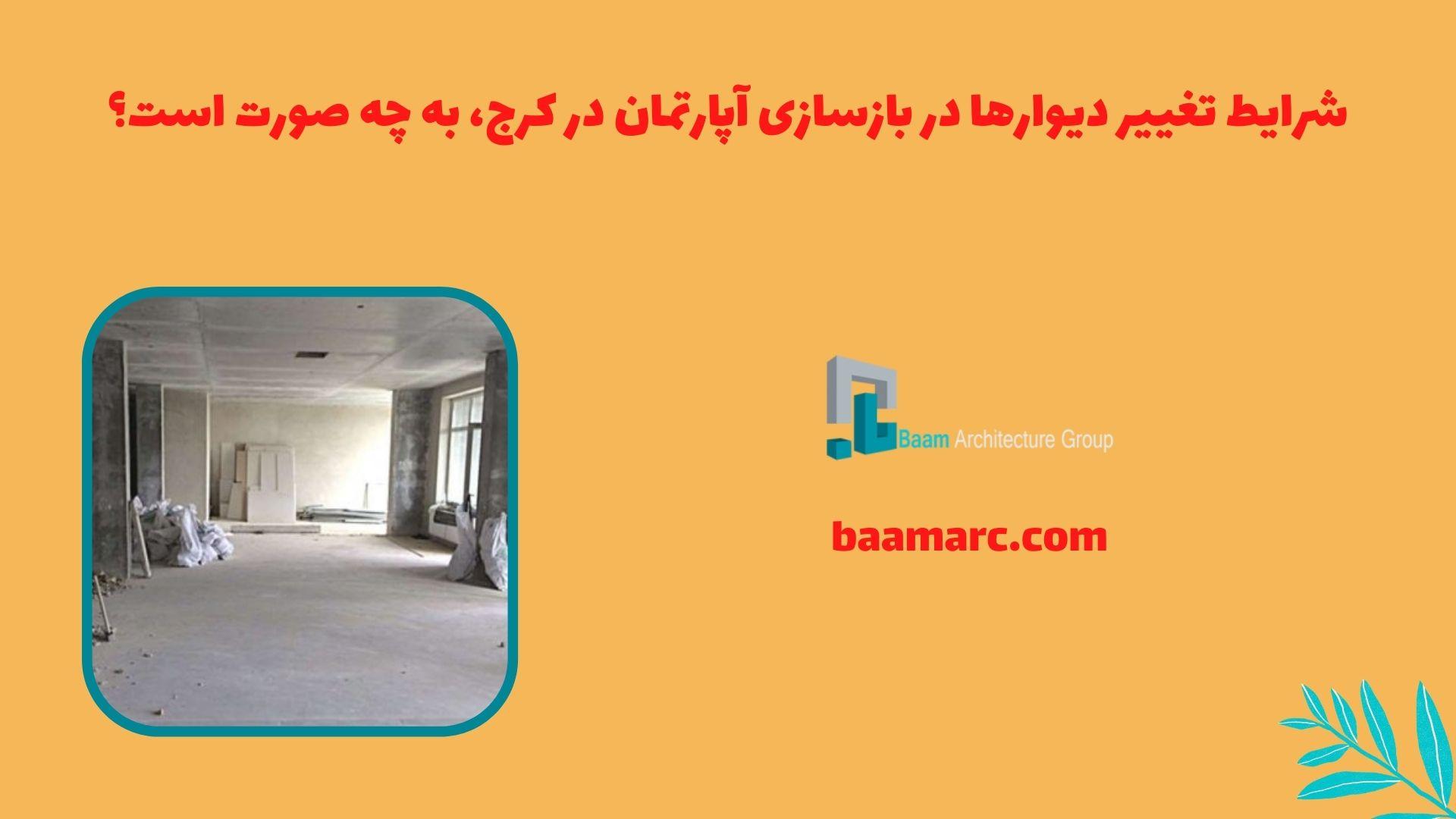 شرایط تغییر دیوارها در بازسازی آپارتمان در کرج، به چه صورت است؟
