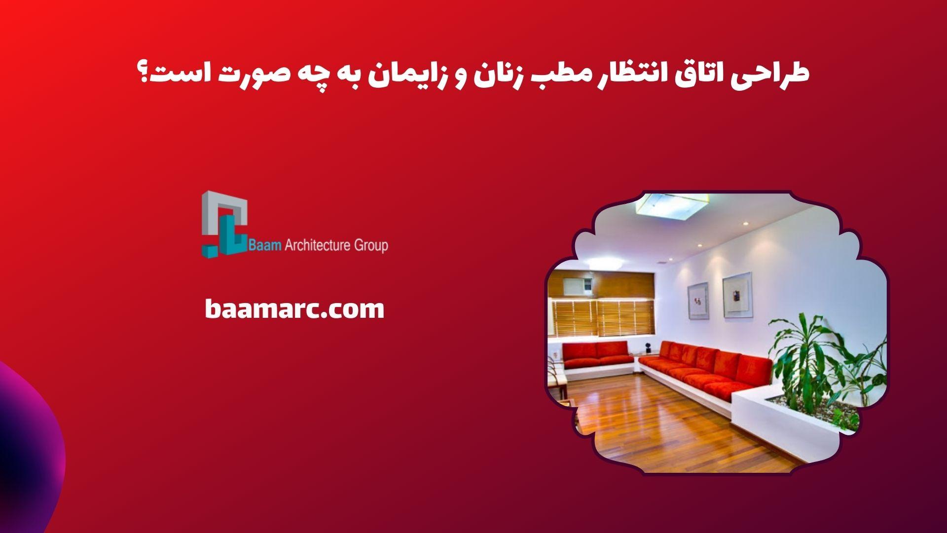 طراحی اتاق انتظار مطب زنان و زایمان به چه صورت است؟