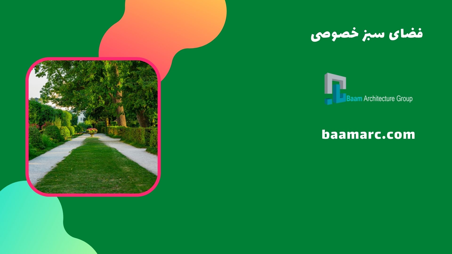 فضای سبز خصوصی