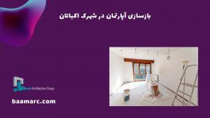 بازسازی آپارتمان در شهرک اکباتان