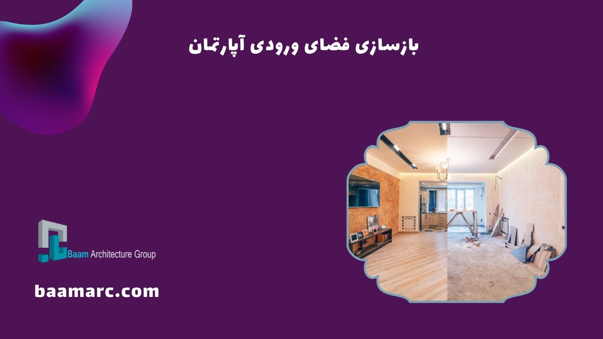 بازسازی فضای ورودی آپارتمان