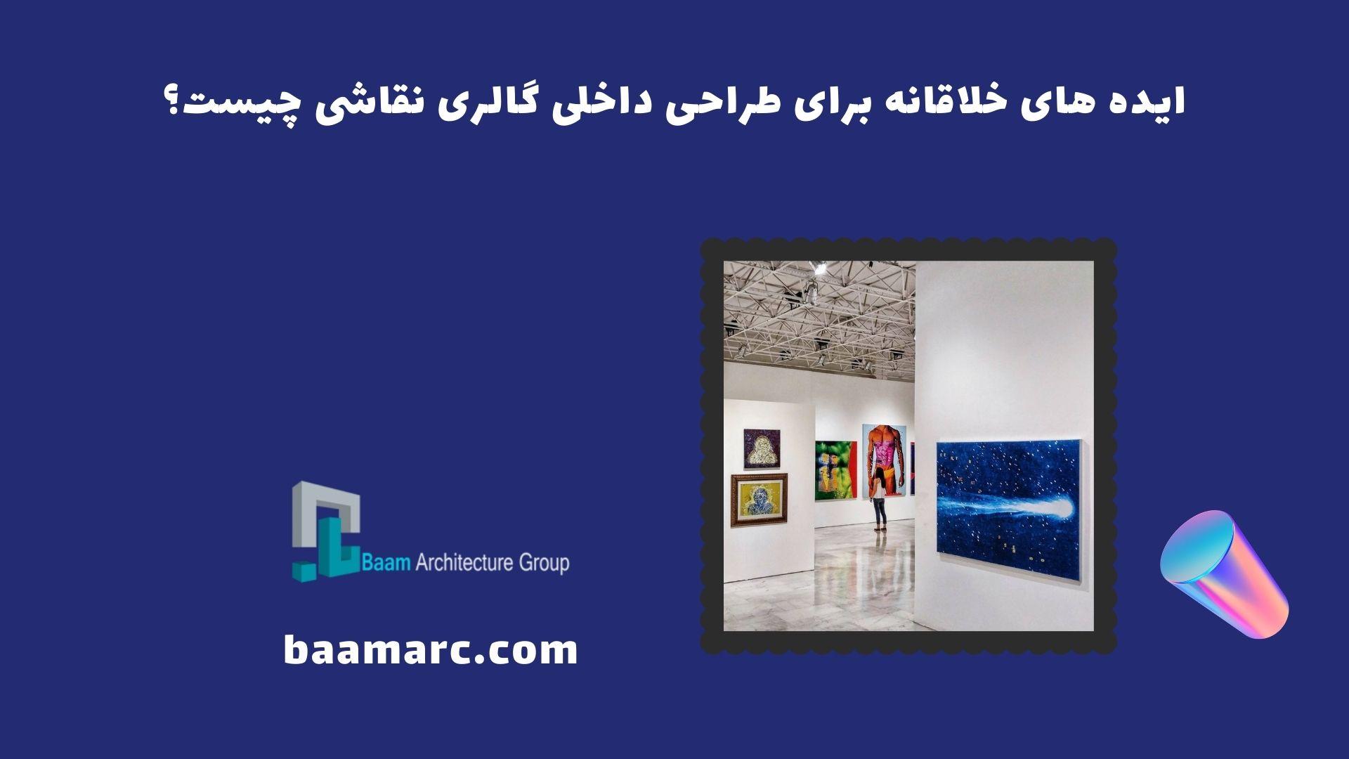 ایده های خلاقانه برای طراحی داخلی گالری نقاشی چیست؟