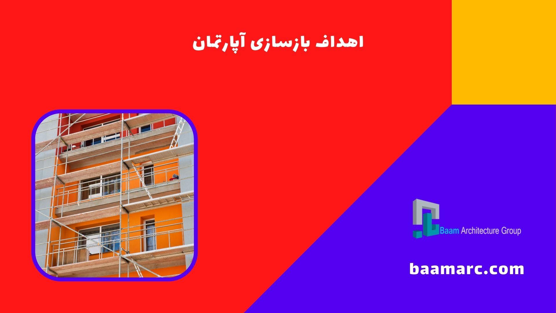 اهداف بازسازی آپارتمان