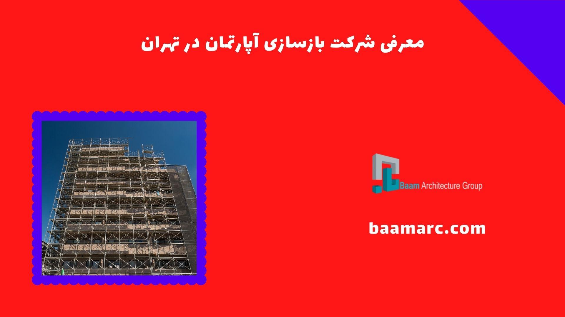 معرفی شرکت بازسازی آپارتمان در تهران