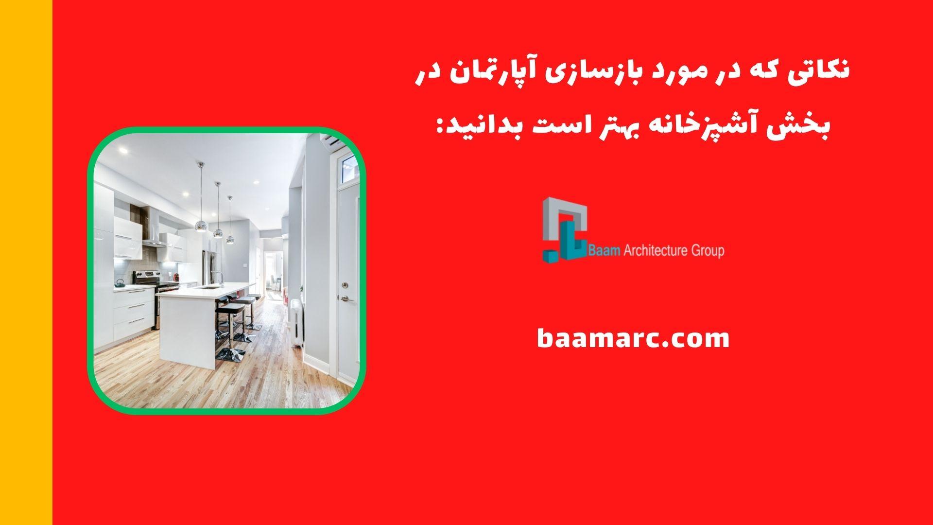 نکاتی که در مورد بازسازی آپارتمان در بخش آشپزخانه بهتر است بدانید: