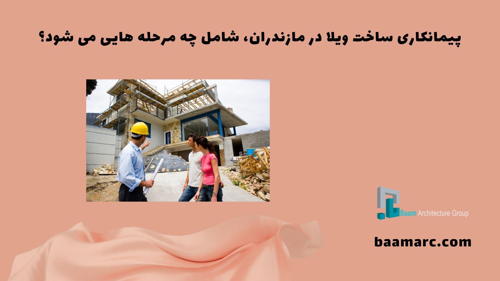 پیمانکاری ساخت ویلا در مازندران، شامل چه مرحله هایی می شود؟