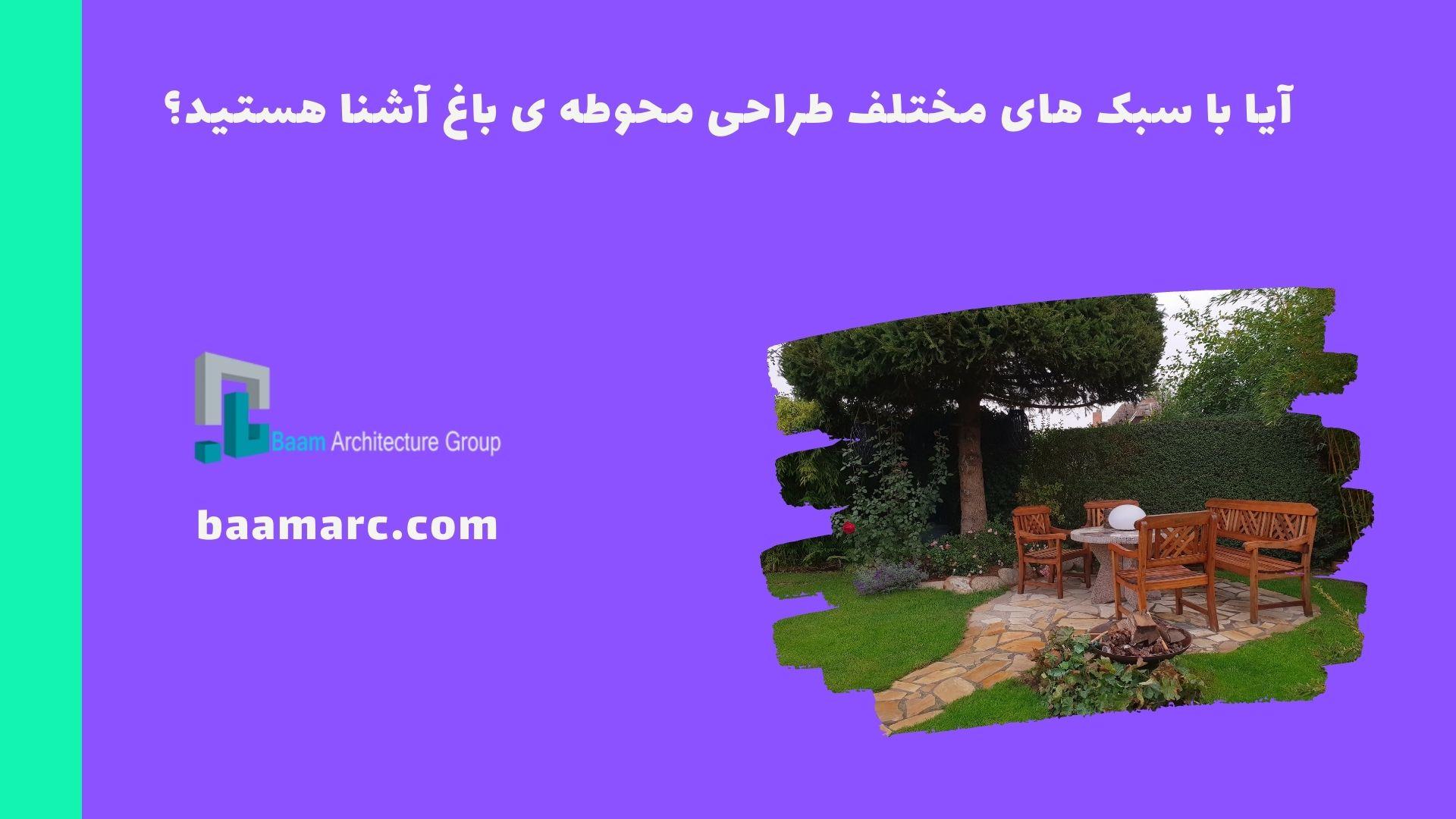 آیا با سبک های مختلف طراحی محوطه ی باغ آشنا هستید؟