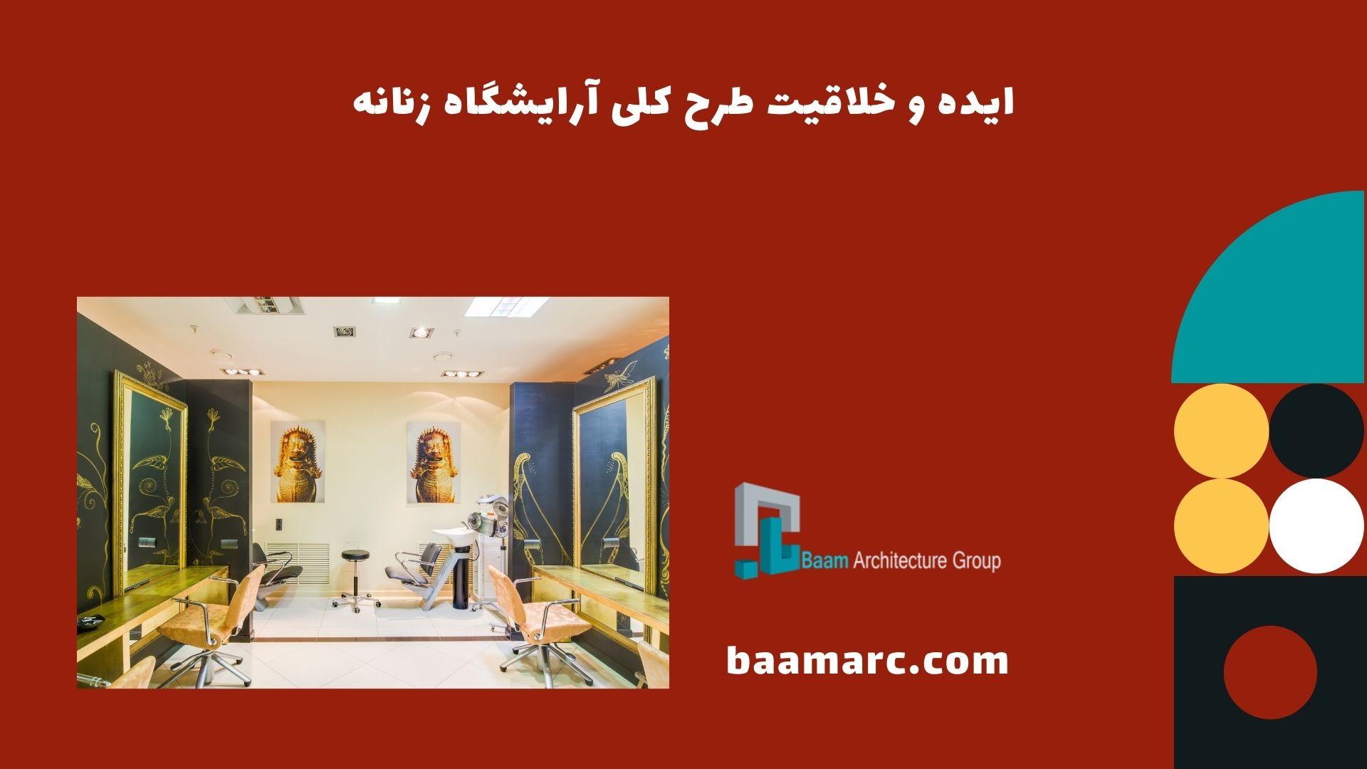 ایده و خلاقیت طرح کلی آرایشگاه زنانه