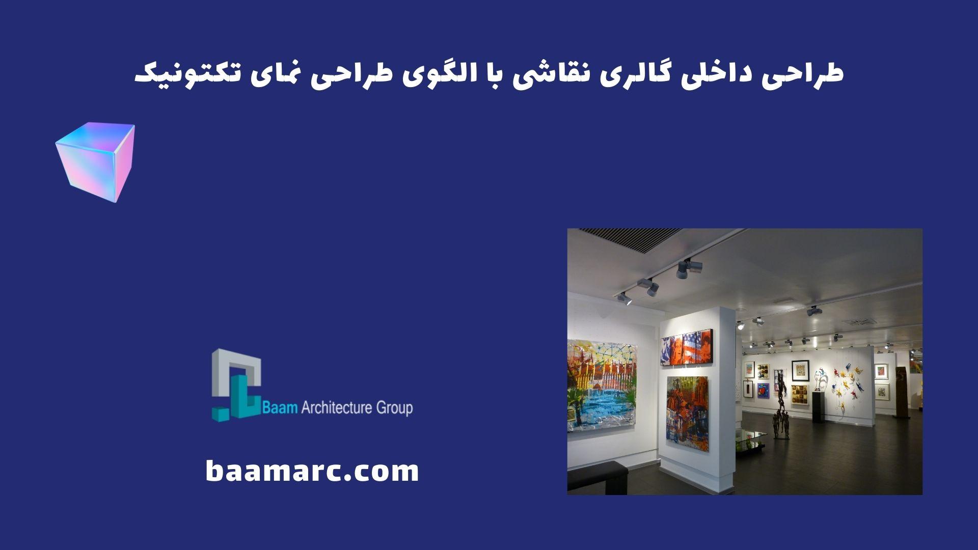 طراحی داخلی گالری نقاشی با الگوی طراحی نمای تکتونیک