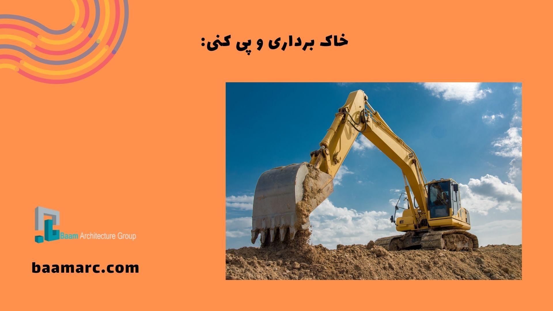 خاک برداری و پی کنی: