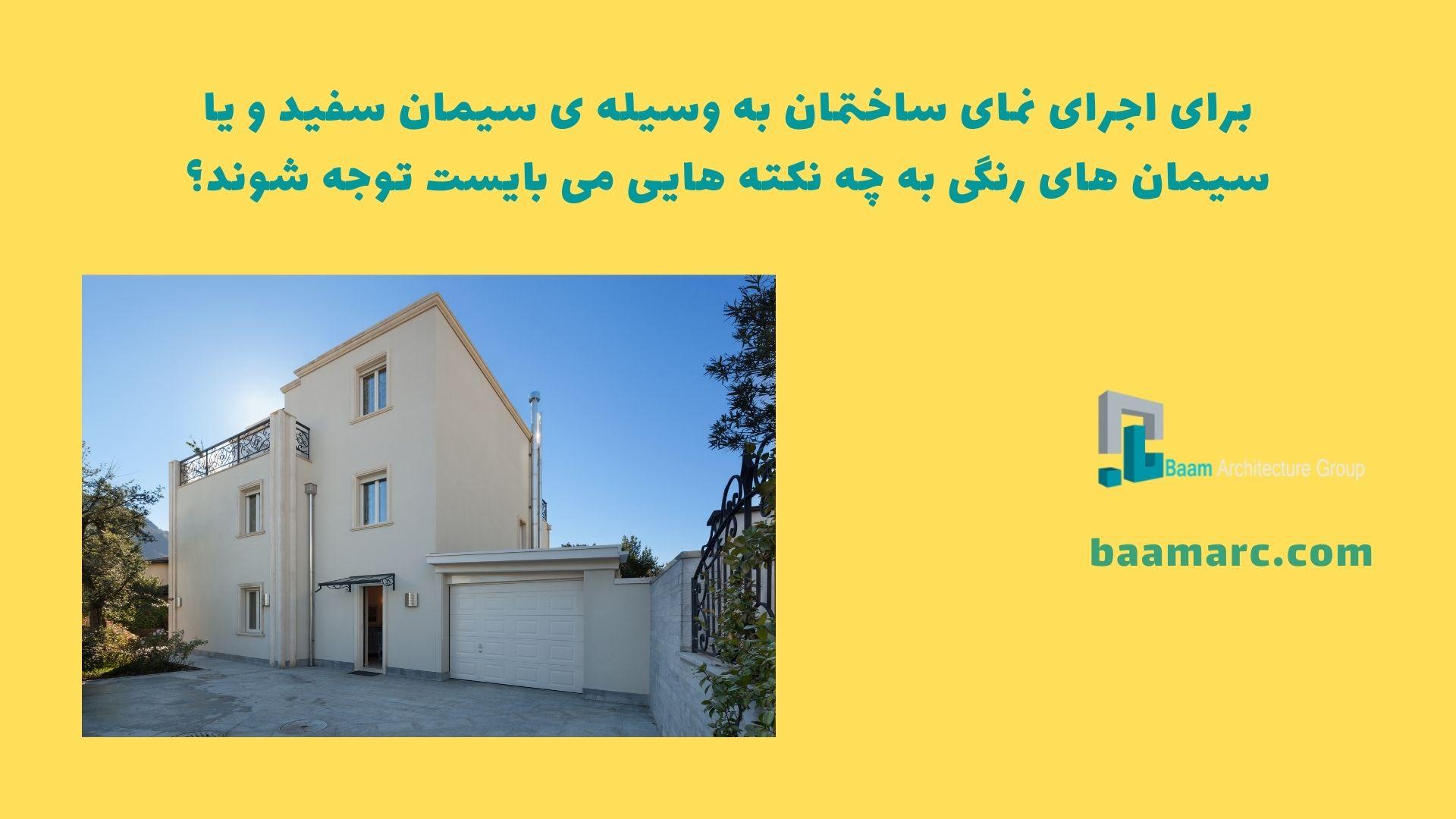 برای اجرای نمای ساختمان به وسیله ی سیمان سفید و یا سیمان های رنگی، به چه نکته هایی می بایست توجه شوند؟