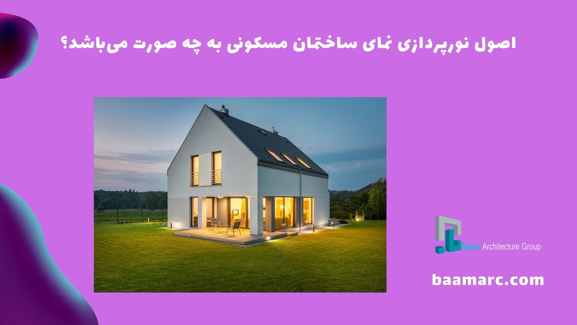 اصول نورپردازی نمای ساختمان مسکونی به چه صورت می باشد؟