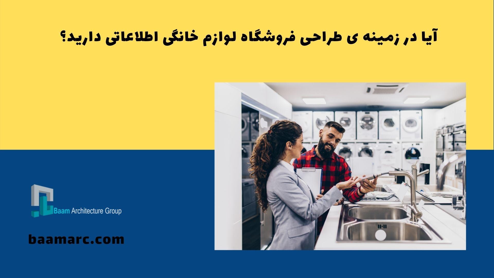 آیا در زمینه ی طراحی فروشگاه لوازم خانگی اطلاعاتی دارید؟