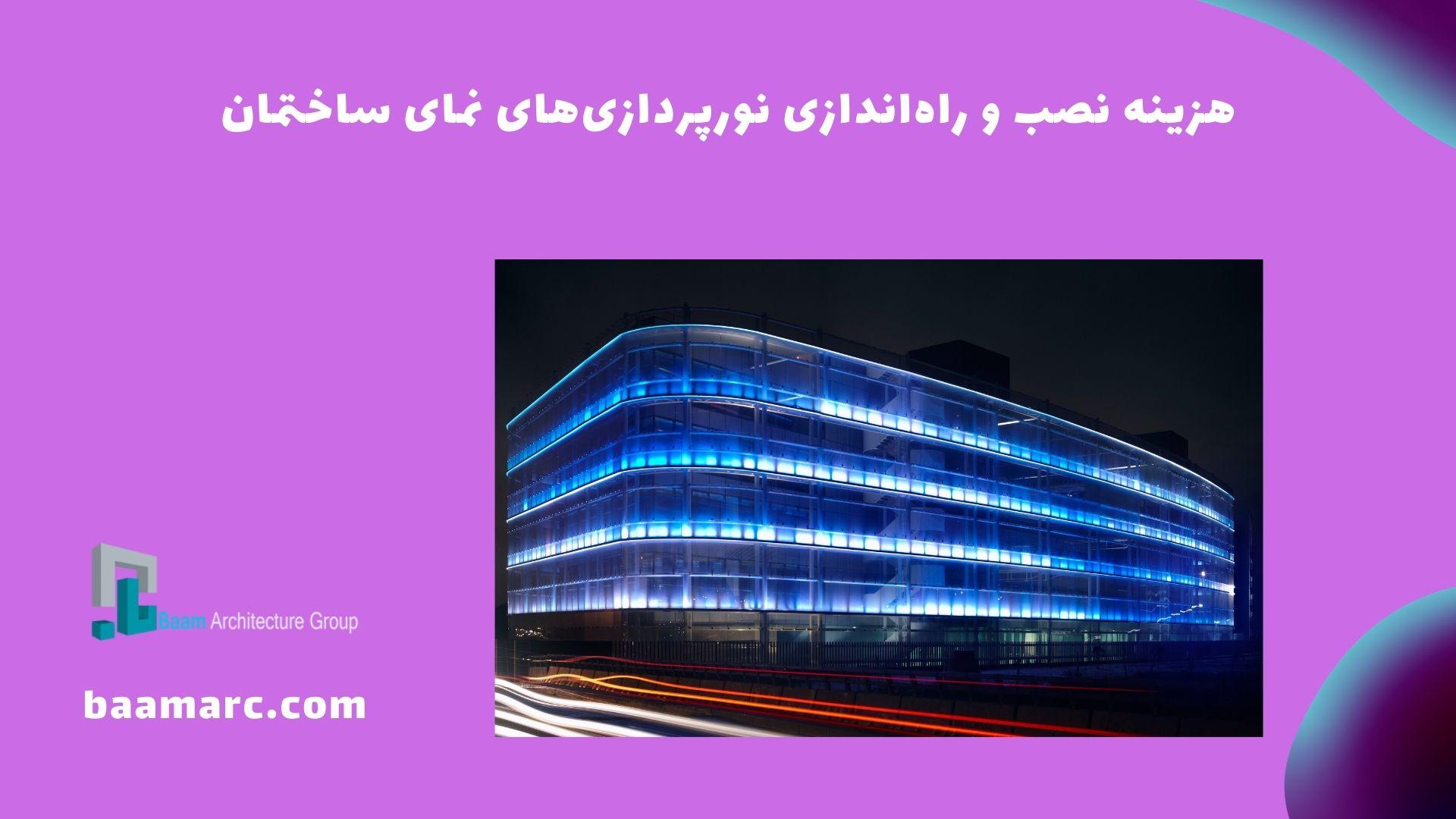 هزینه نصب و راهاندازی نورپردازیهای نمای ساختمان