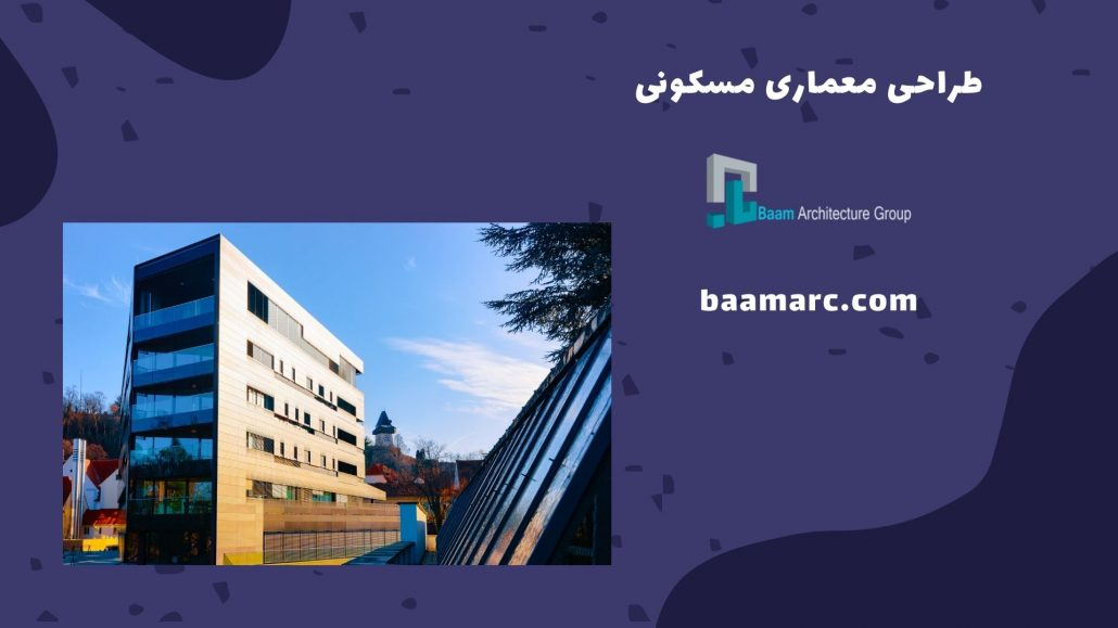 طراحی معماری مسکونی