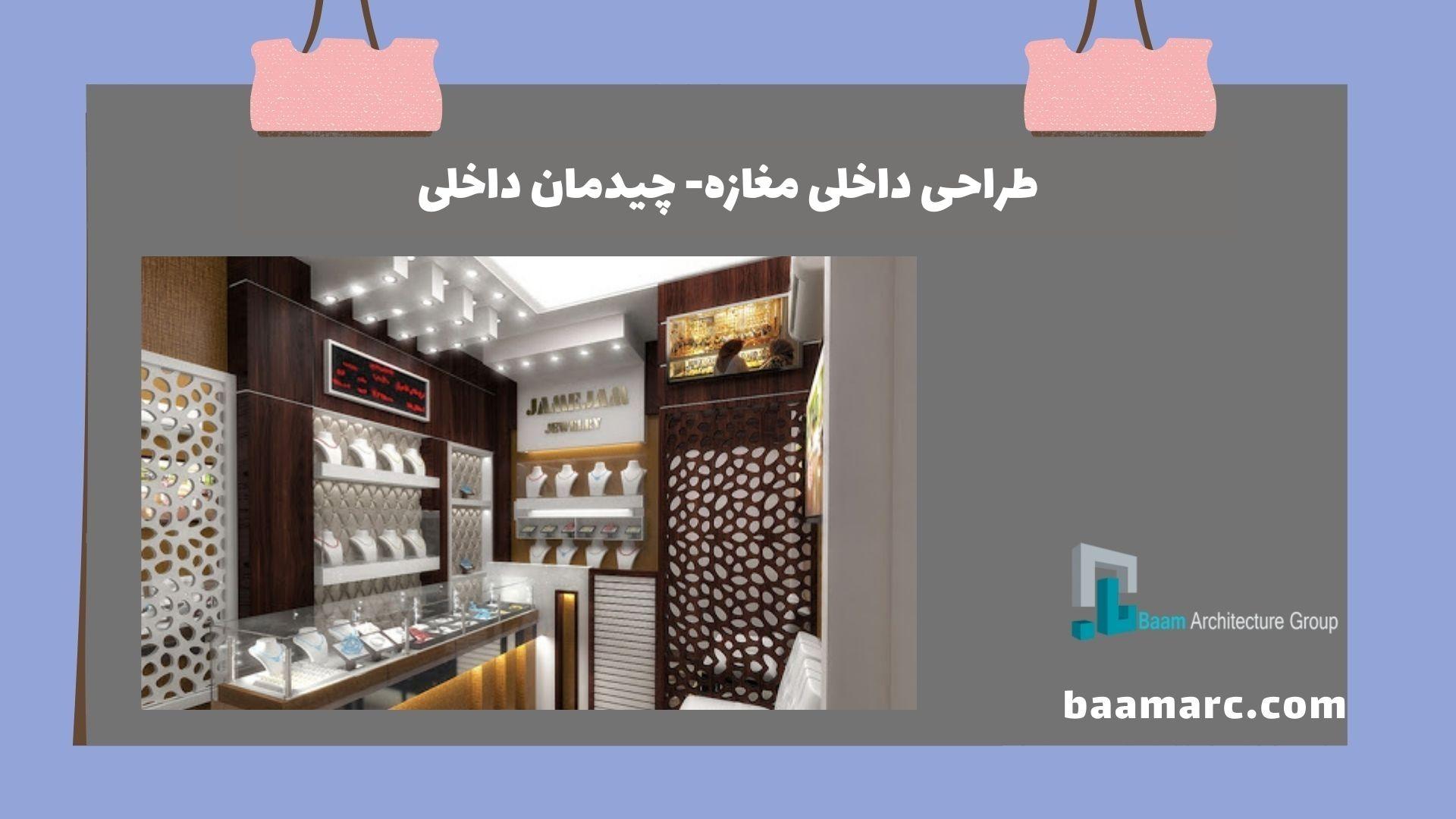 طراحی داخلی مغازه- چیدمان داخلی