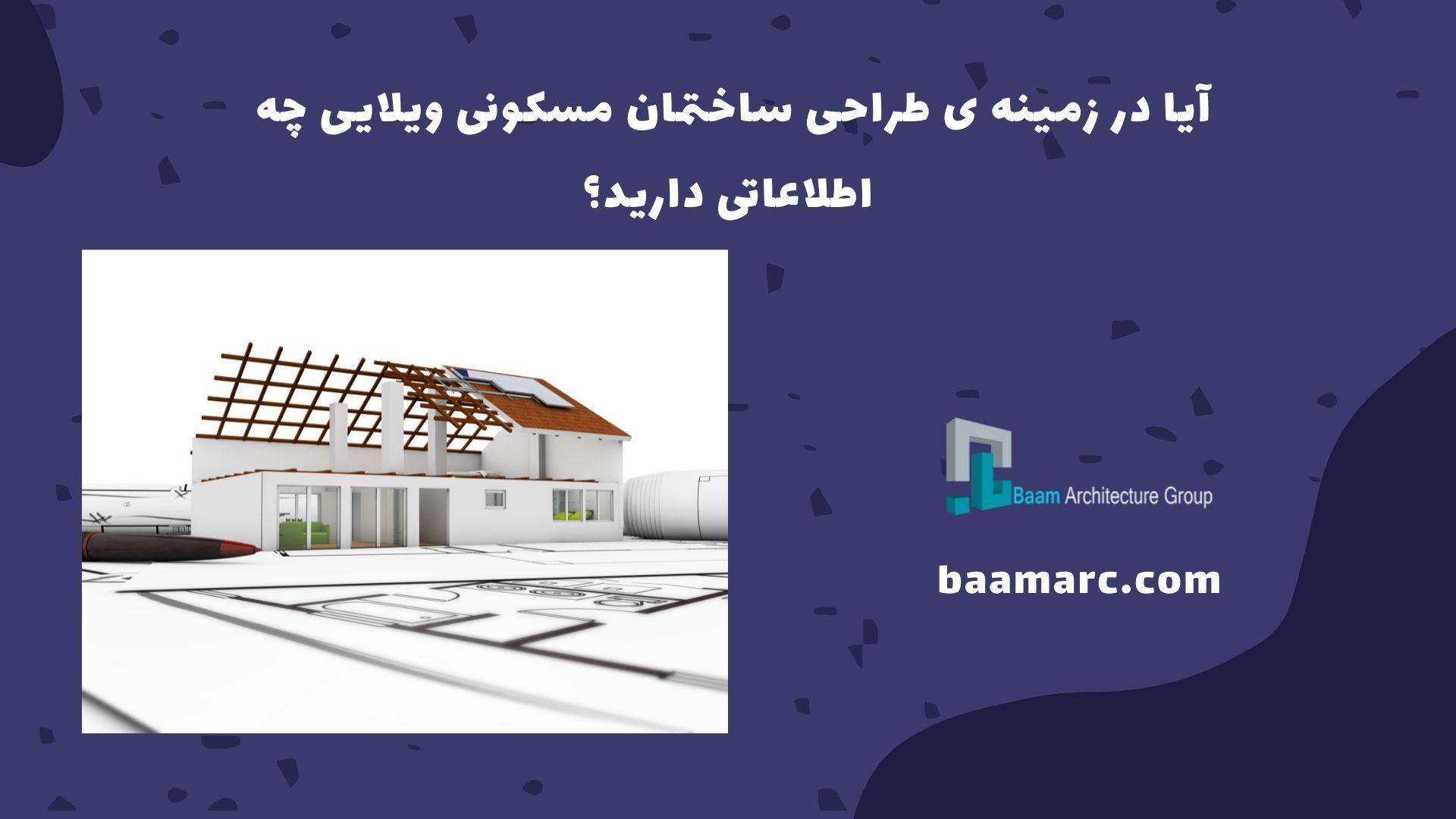 آیا در زمینه ی طراحی ساختمان مسکونی ویلایی چه اطلاعاتی دارید؟