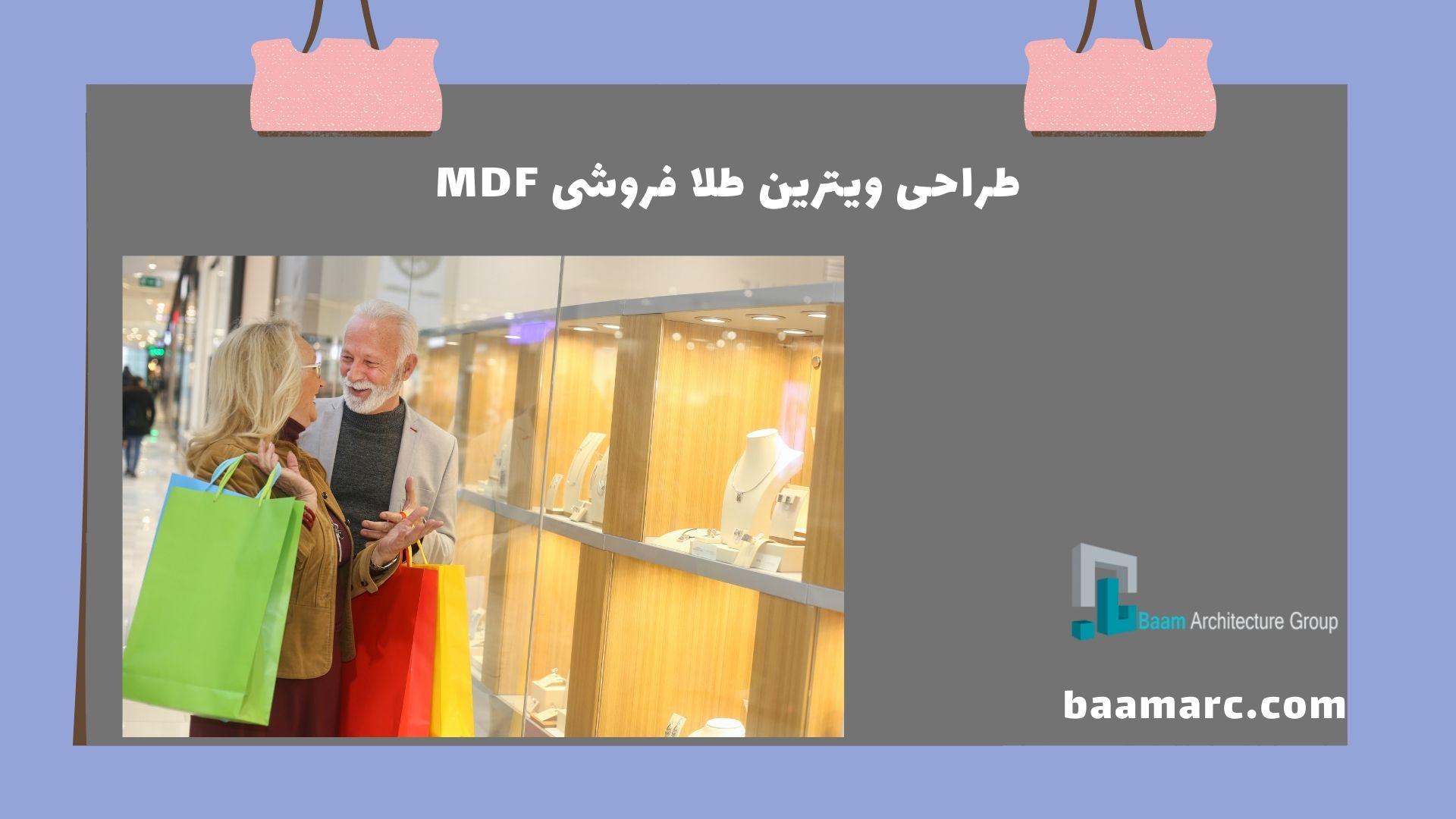 طراحی ویترین طلا فروشی MDF