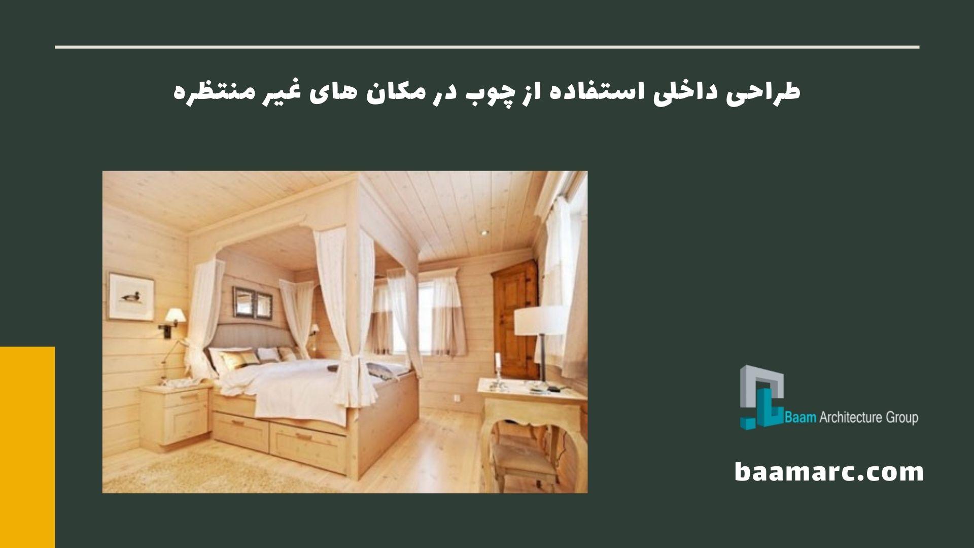 طراحی داخلی استفاده از چوب در مکان های غیر منتظره