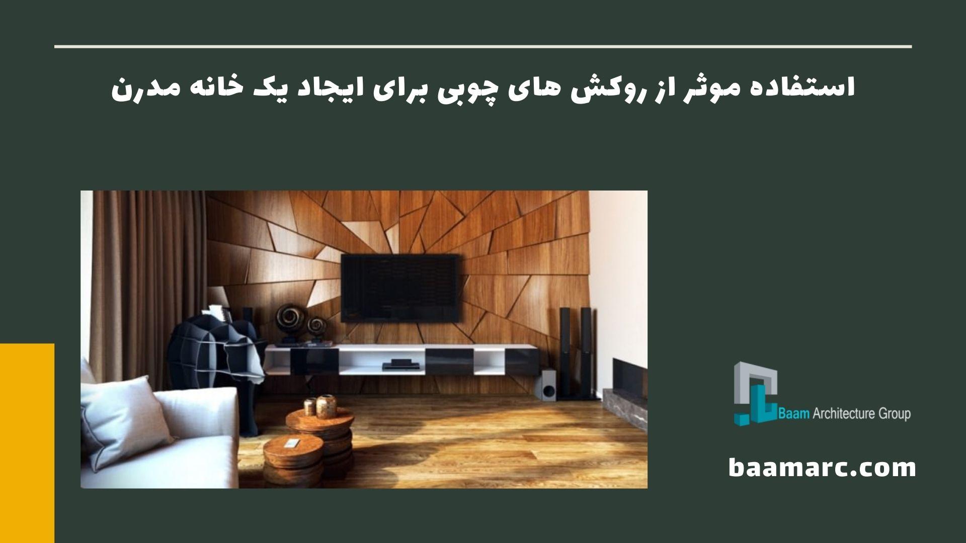 استفاده موثر از روکش های چوبی برای ایجاد یک خانه مدرن