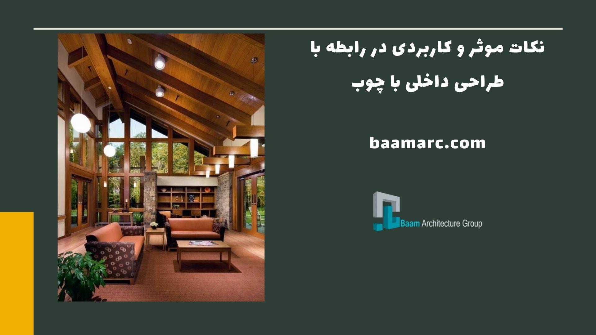 نکات موثر و کاربردی در رابطه با طراحی داخلی با چوب