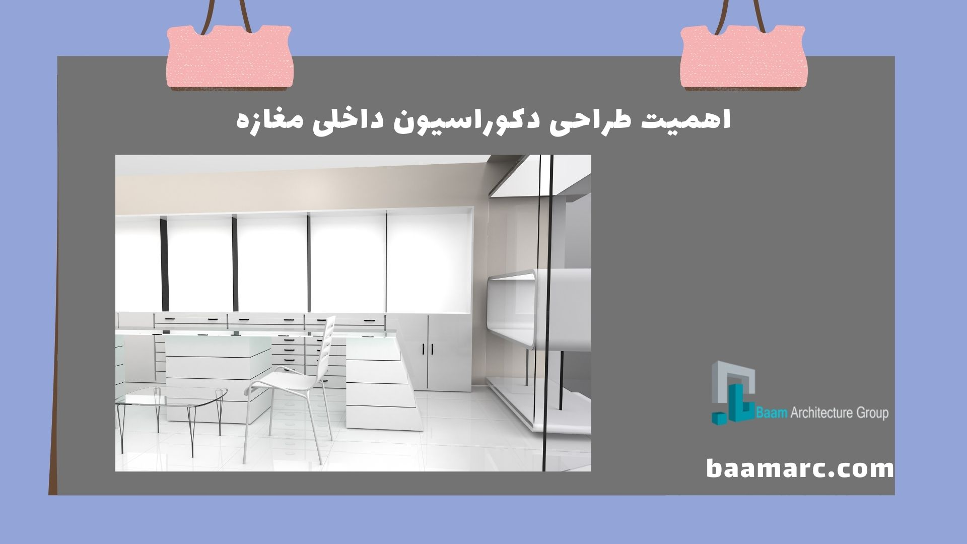 اهمیت طراحی دکوراسیون داخلی مغازه