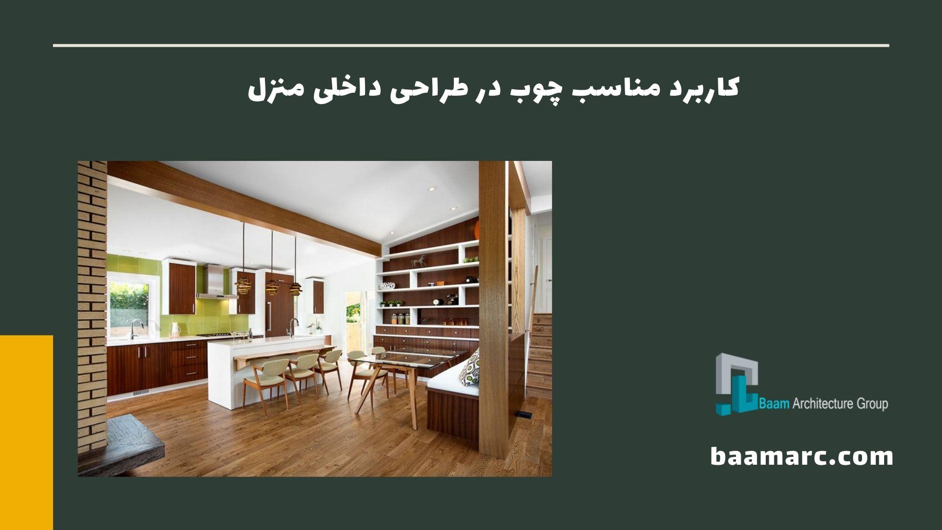 کاربرد مناسب چوب در طراحی داخلی منزل