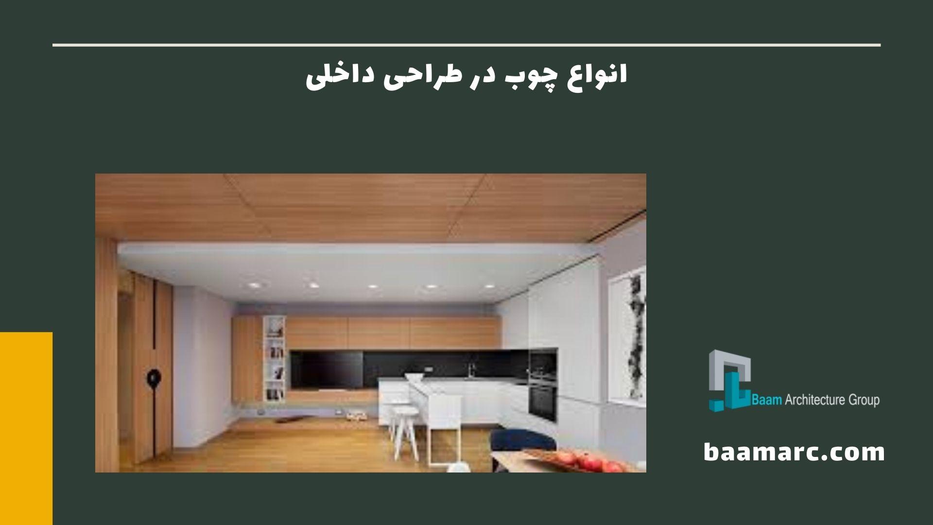 انواع چوب در طراحی داخلی