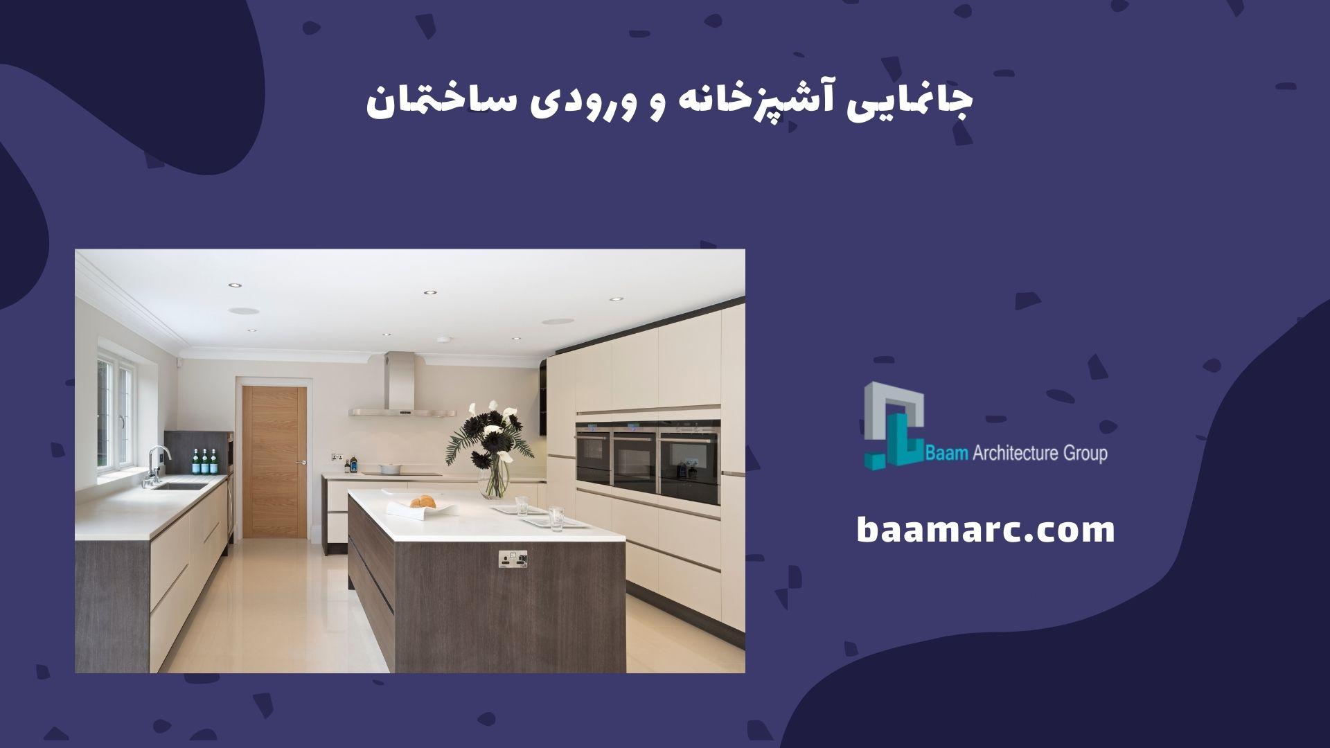 جانمایی آشپزخانه و ورودی ساختمان